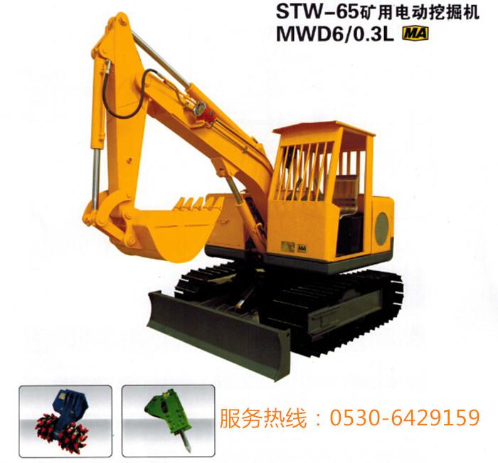STW-65电动挖掘机