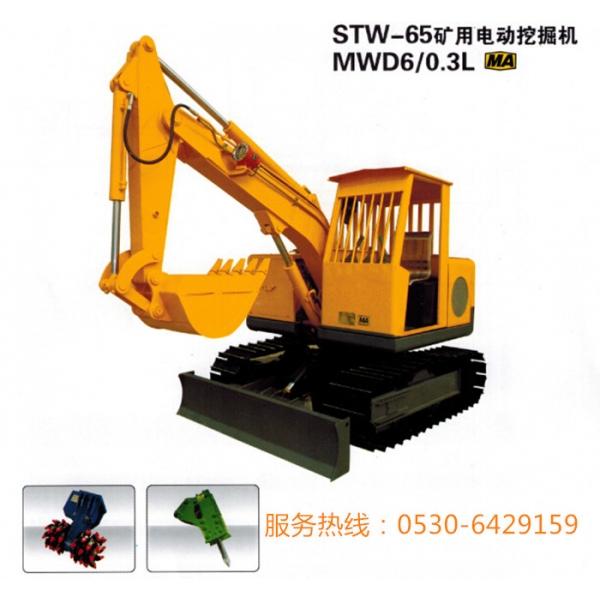 STW65电动挖掘机