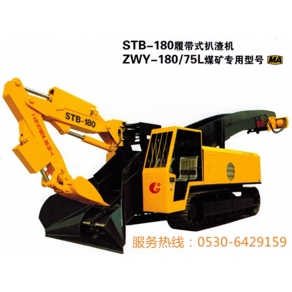 STB-180D/75L煤矿防爆扒渣机
