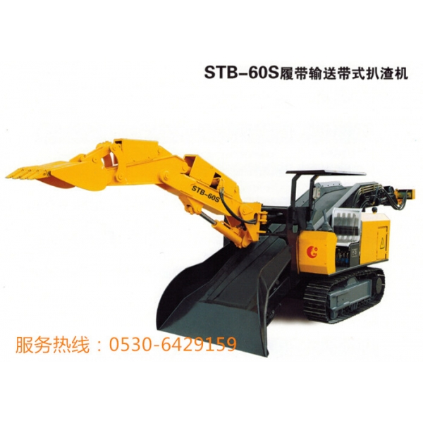 STB-60S履带皮带扒渣机