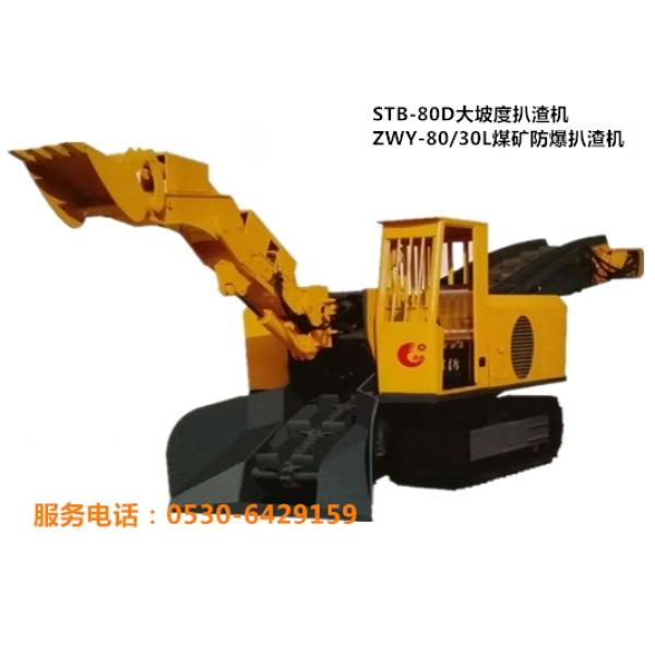 STB-80D/30L煤矿斜井扒渣机