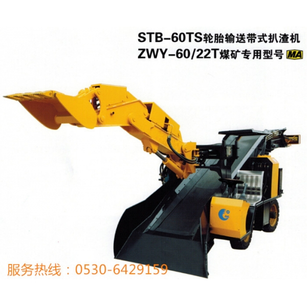 STB-60TS/22T小型煤矿专用扒渣机