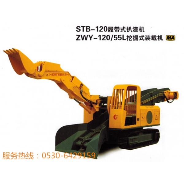 STB-120/ZWY挖掘式扒渣机