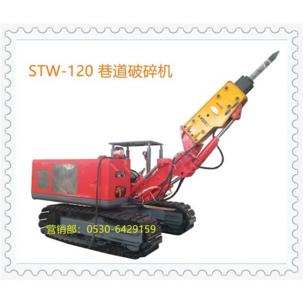 STW-120井下巷道破碎掘进机